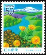 山形県国土緑化切手