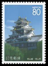 岡山城築城400年切手