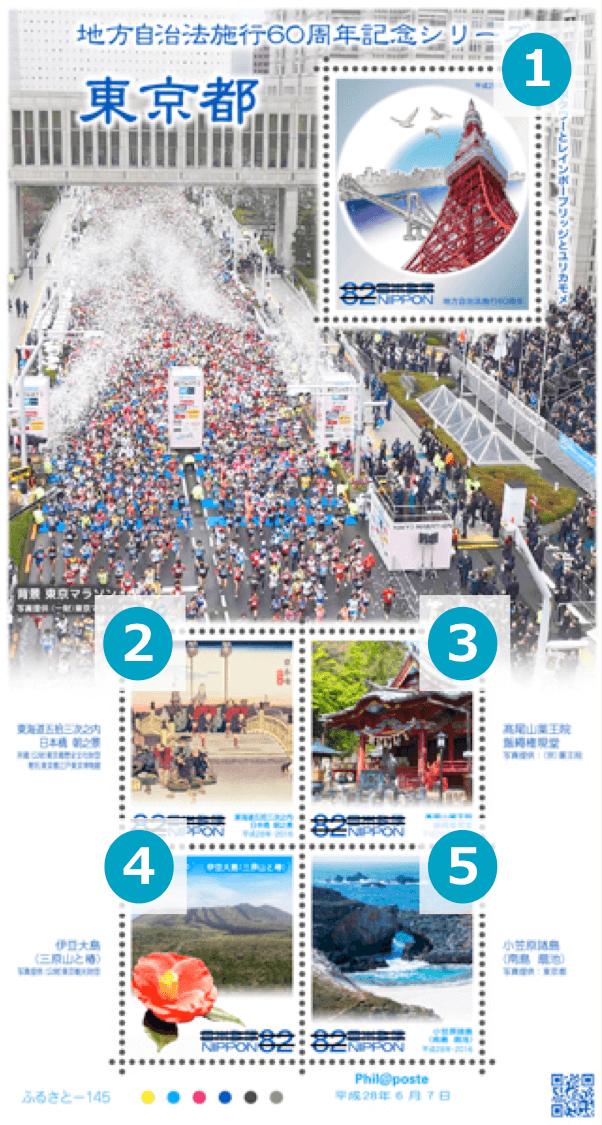 東京都の地方自治法施行60周年記念切手