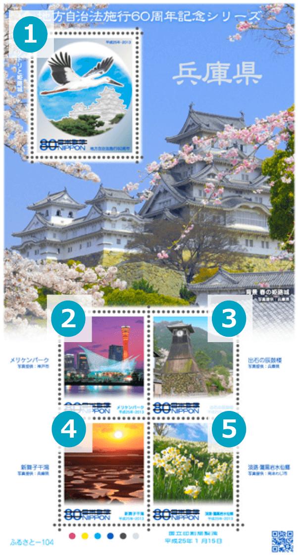 兵庫県の地方自治法施行60周年記念切手