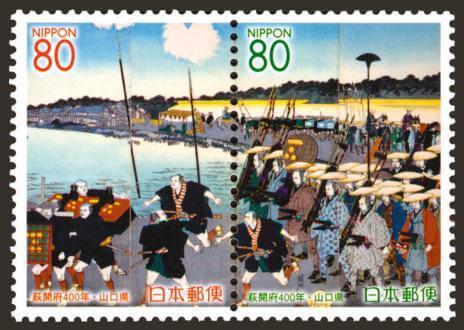 萩開府400年切手