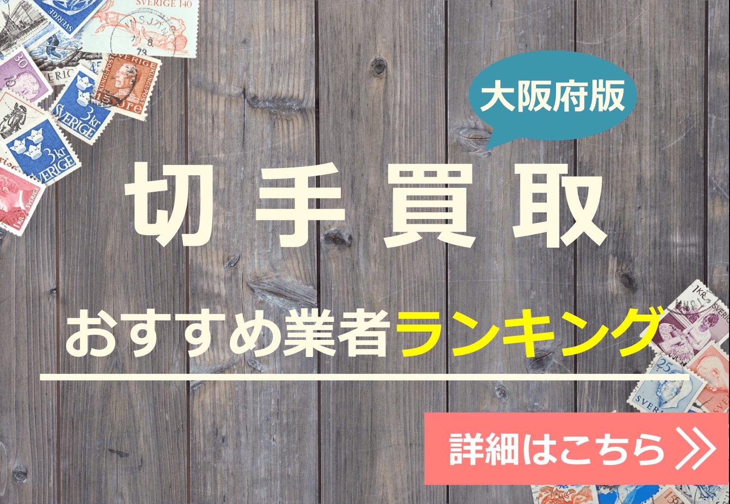 大阪府でおすすめの大手の切手買取業者ナビゲーション