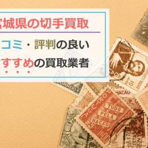 【宮城県の切手買取】記念切手や普通切手も高く売れる!口コミ評判の良いおすすめの買取業者