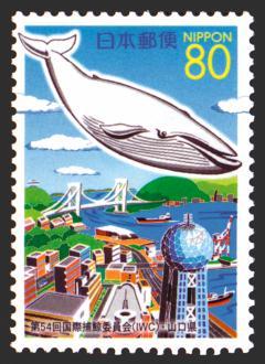 第54回国際捕鯨委員会(IWC)切手