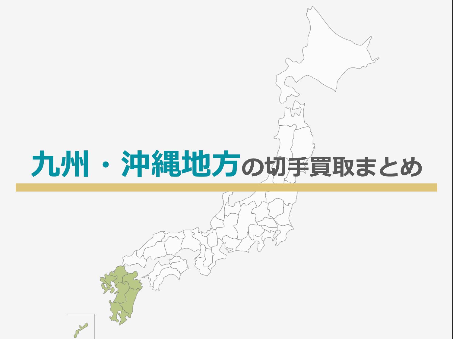 九州・沖縄地方の切手買取店まとめ