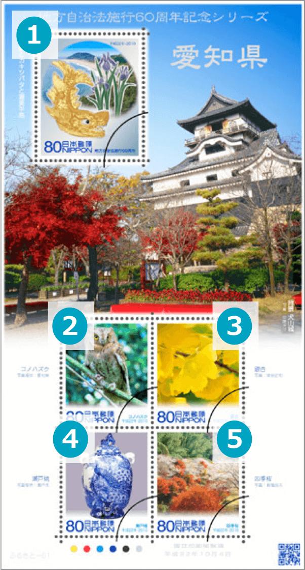 愛知県の地方自治法施行60周年記念切手