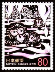 お猿の温泉切手