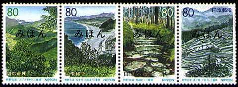 みえ東紀州「熊野古道」切手