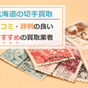 【北海道の切手買取】記念切手や普通切手も高く売れる!口コミ評判の良いおすすめの買取業者