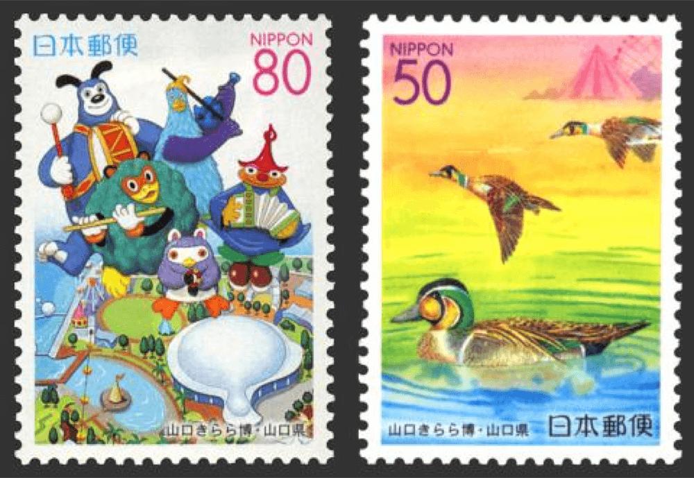 21世紀未来博覧会(山口きらら博)切手