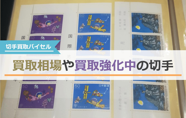 バイセルで買取できる切手の買取相場や買取強化中の切手