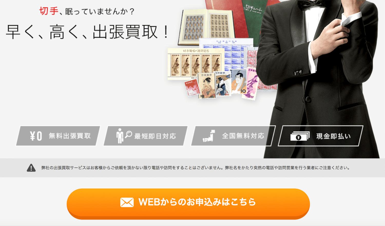切手買取バイセルのWEBからの申し込み方法
