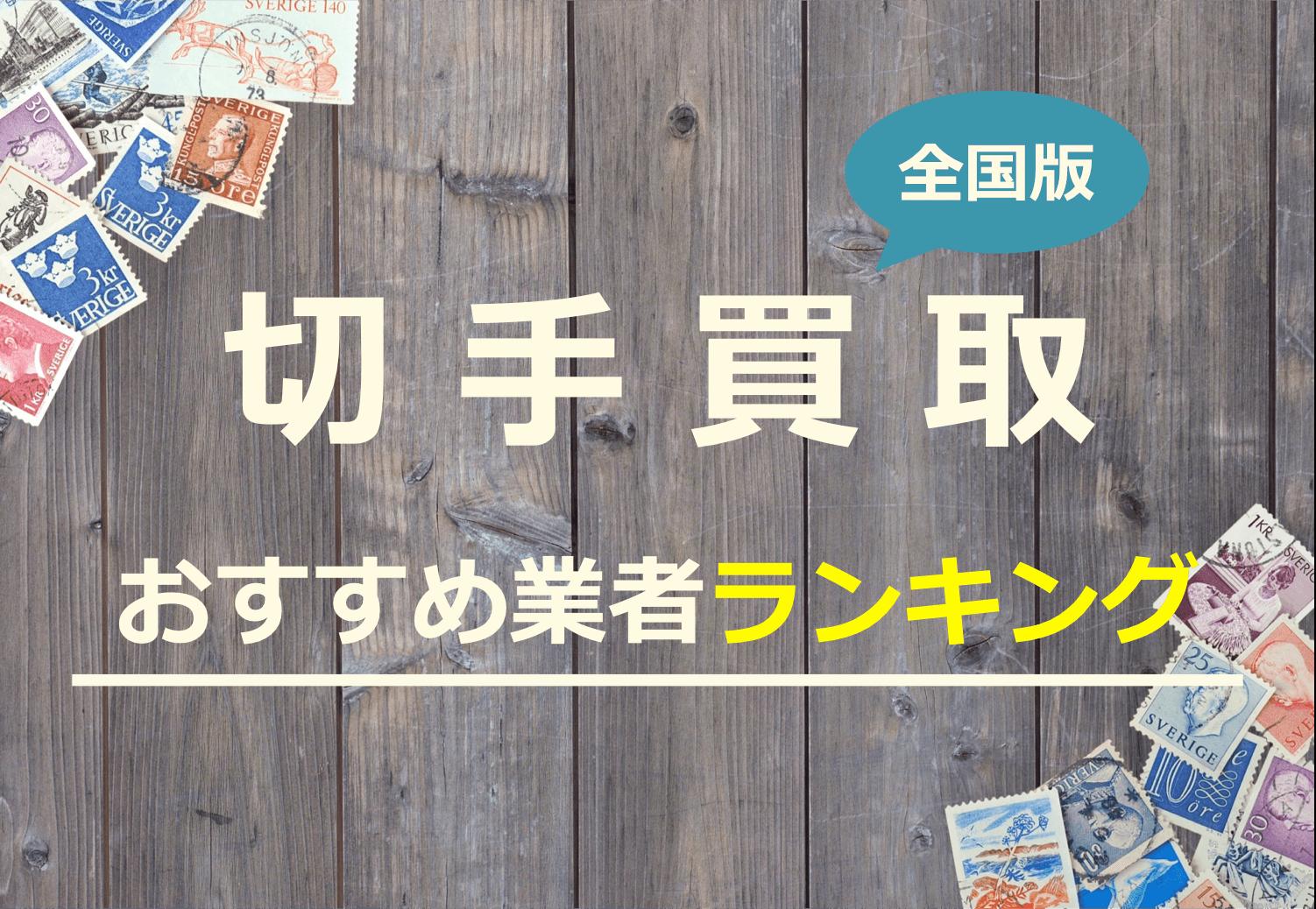 【2019年版】切手買取のおすすめ業者ランキング!口コミ評判の良い買取額が高い業者をご紹介
