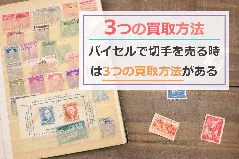 バイセルで切手を売る時の3つの買取方法