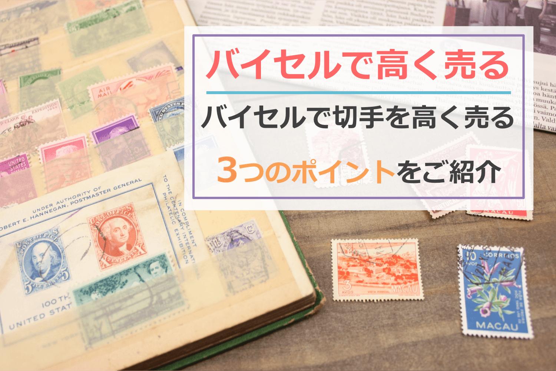 バイセルで切手を高く売る方法