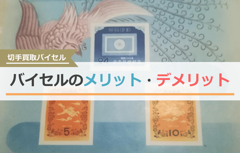 切手買取バイセルのデメリット・メリット