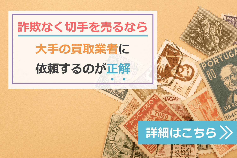 詐欺なく切手を売るなら大手の買取業者に依頼するのが正解!ナビゲーション