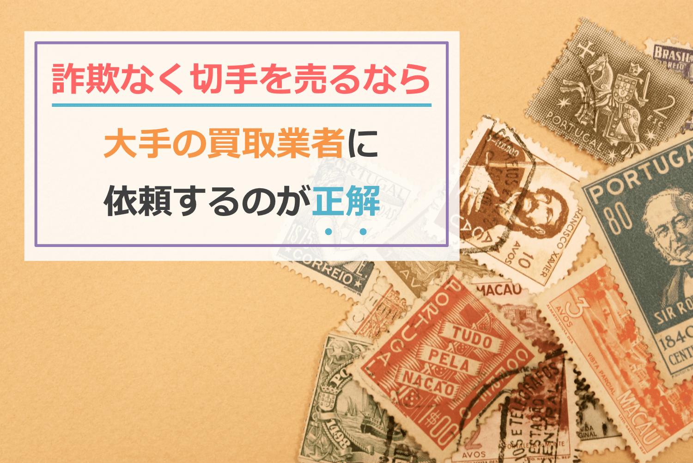詐欺なく切手を売るなら大手の買取業者に依頼するのが正解!