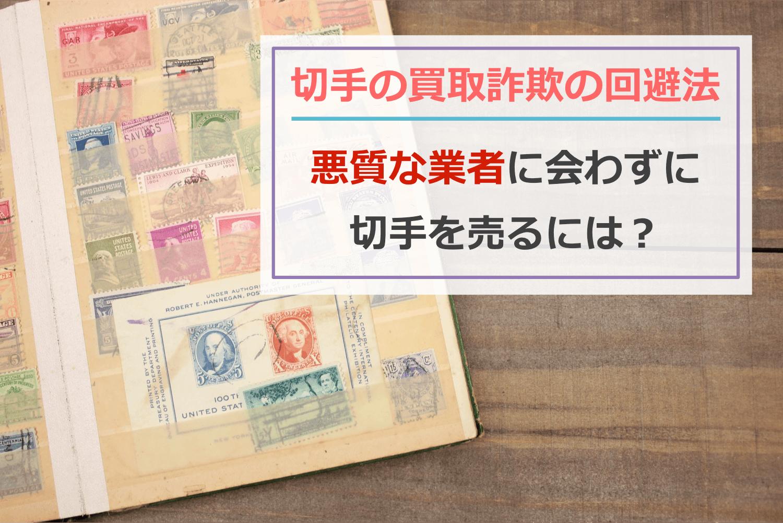 切手の買取詐欺の回避法!悪質業者に合わないためには?