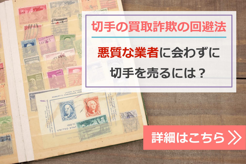 切手の買取詐欺の回避法!悪質業者に合わないためには?ナビゲーション