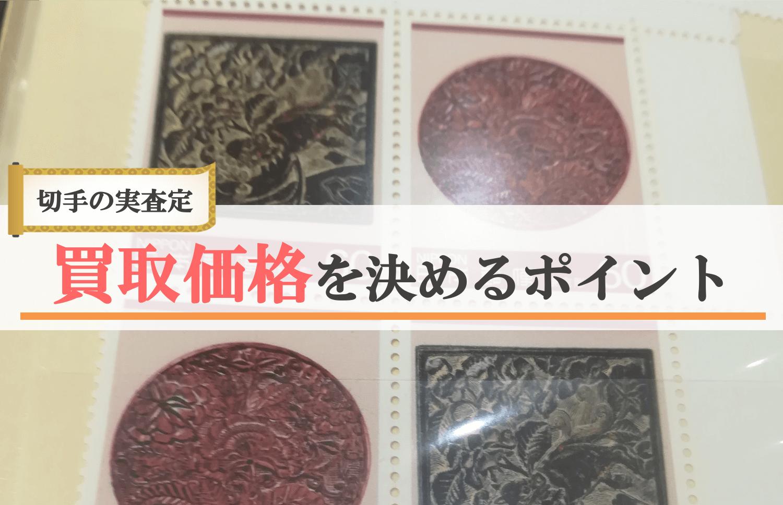 実際の査定を受ける!切手の買取価格を決めるポイントや減額ポイントについて