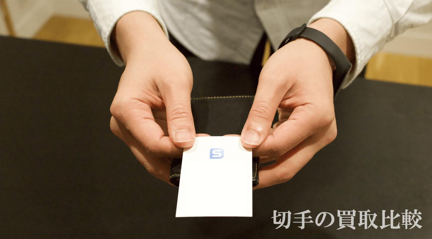 切手買取の査定士の名刺