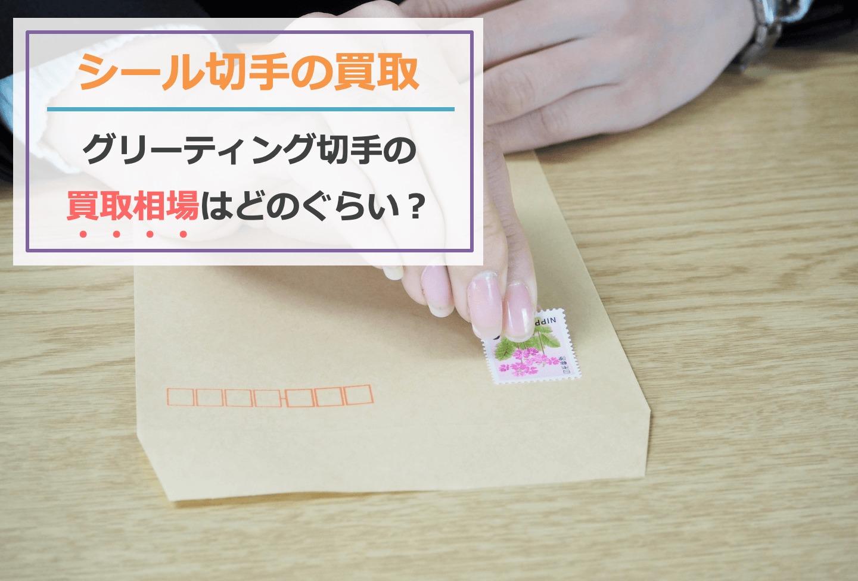 【シール切手の買取】グリーティング切手の買取相場はどのぐらい?高額買取となるシール切手をご紹介
